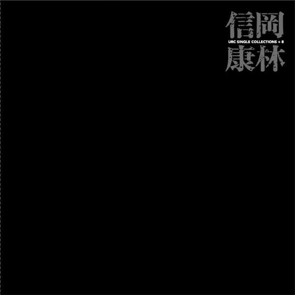 岡林信康/岡林信康URCシングル集+8