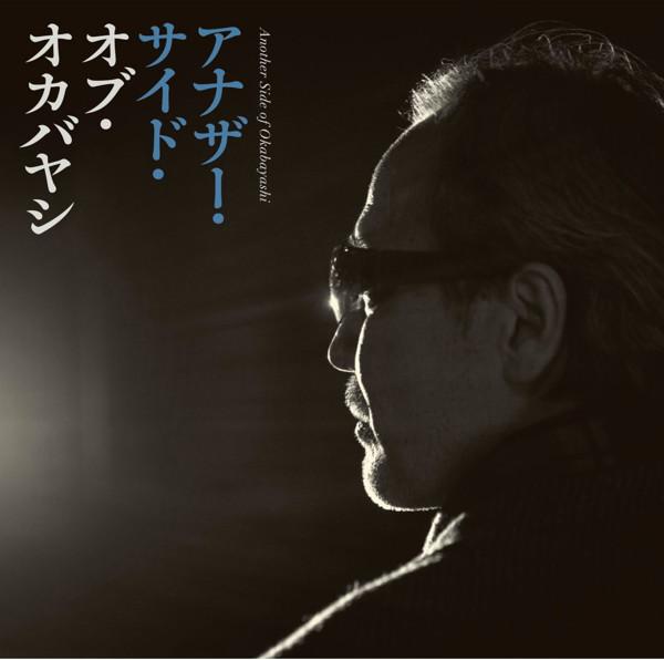 岡林信康/アナザー・サイド・オブ・オカバヤシ〜岡林信康、吉岡治を歌う
