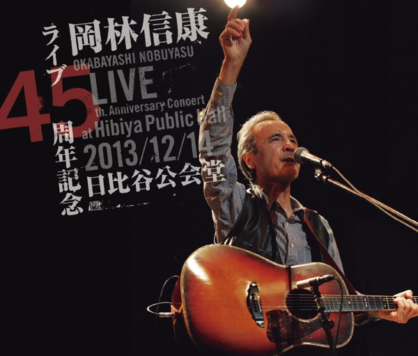 岡林信康/ライブ45周年記念 2013/12/14 日比谷公会堂(DVD付)