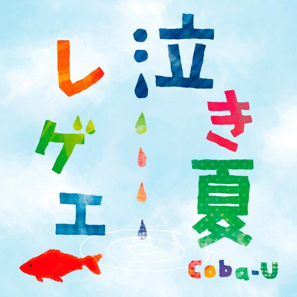 Coba-U/泣き夏レゲエ