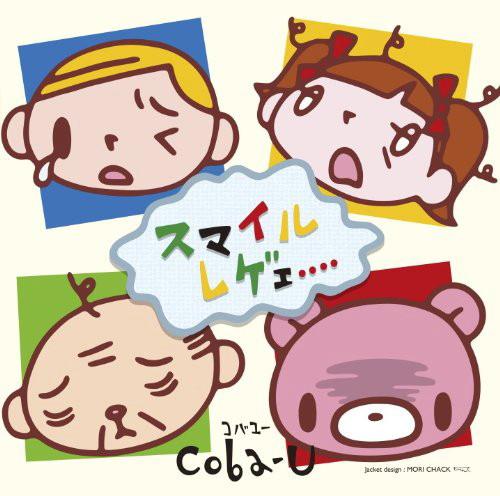 Coba-U/スマイルレゲエ