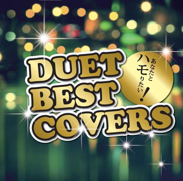 英語でハモって委員会/DUET BEST COVERS〜あなたとハモりたい!〜