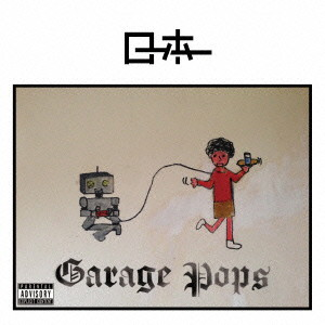 ローホー/Garage Pops