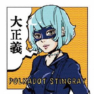 ポルカドットスティングレイ/大正義