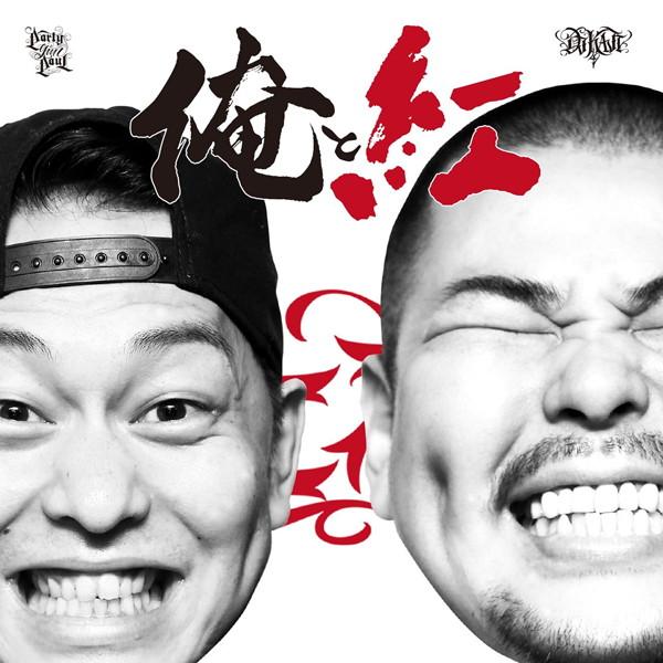 紅桜&DJ KAJI/俺と紅-Mixed by DJ KAJI
