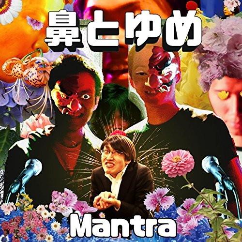 マントラ/鼻とゆめ