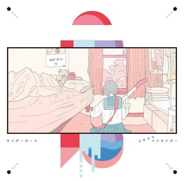 サイダーガール/ジオラマインサイダー