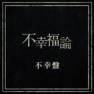 レイヴ/不幸福論(不幸盤B)