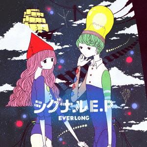 EVERLONG/シグナルE.P