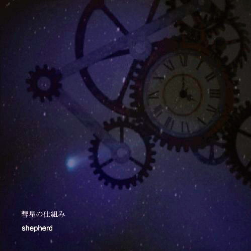 shepherd/彗星の仕組み
