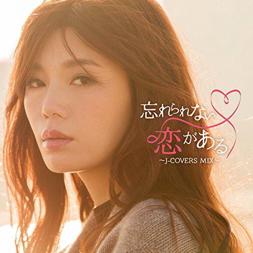 忘れられない恋がある〜J-COVERS MIX〜 Mixed by DJ BABY-T