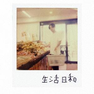 ZORN/生活日和(通常盤)