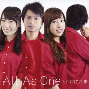 かにたま/All As One(赤盤)