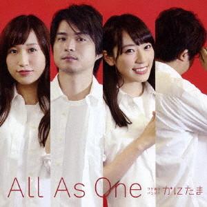 かにたま/All As One(白盤)
