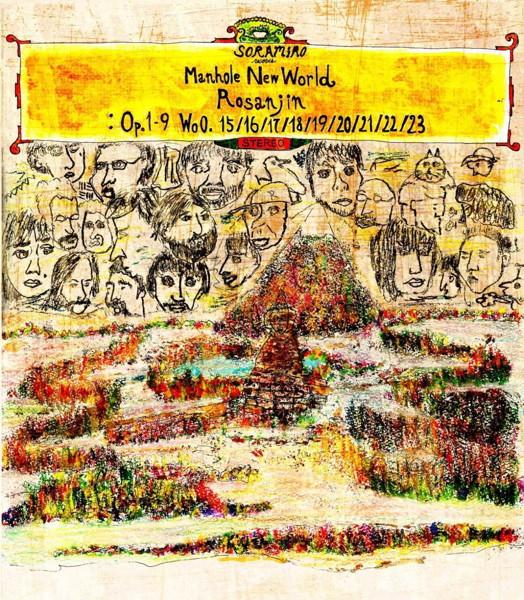 Manhole New World/Rosanjin