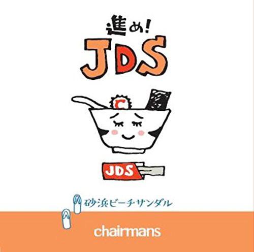 chairmans/進め!JDS/砂浜ビーチサンダル