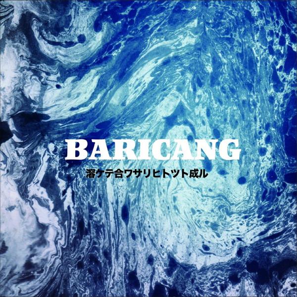 BARICANG/溶ケテ合ワサリヒトツト成ル