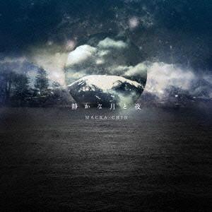 MACKA-CHIN/静かな月と夜