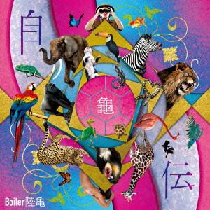 Boiler陸亀/自伝