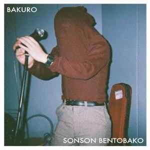 ソンソン弁当箱/BAKURO
