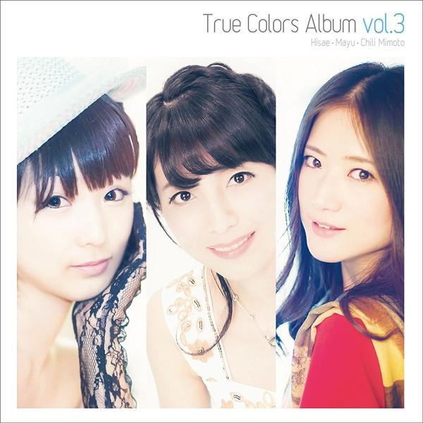 ヒサ絵/繭/美元智衣/True Colors Album vol.3 〜女神たちと星と夢と愛〜