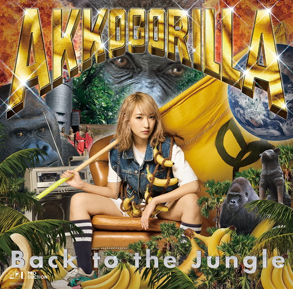 あっこゴリラ/Back to the Jungle