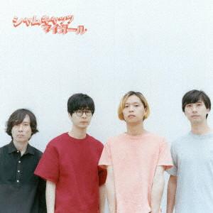 シャムキャッツ/マイガール(初回限定盤)(DVD付)