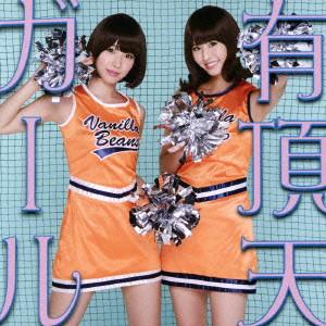 バニラビーンズ/有頂天ガール(初回限定盤)(DVD付)