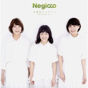 Negicco/圧倒的なスタイル-NEGiBAND ver.-(完全生産限定盤)