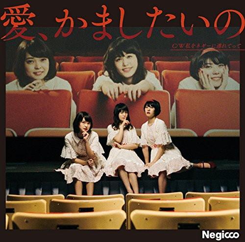 Negicco/愛、かましたいの(初回限定盤A)