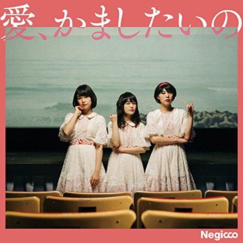 Negicco/愛、かましたいの(初回限定盤B)