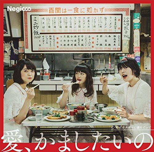 Negicco/愛、かましたいの(通常盤)