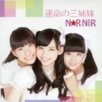 N☆RNIR<ノニエル>/運命の三姉妹