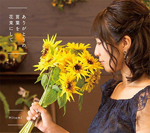 HITOMI/ありがとうの言葉を花束にして