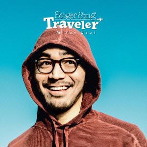 臼井ミトン/Singer Song Traveler