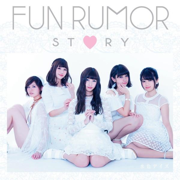 FUN RUMOR STORY/水色デイズ