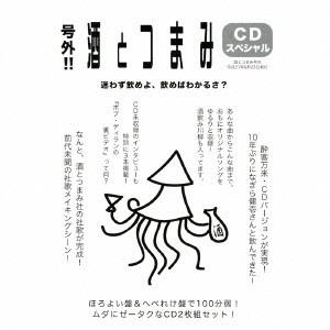 酒とつまみ/号外!!酒とつまみCDスペシャル
