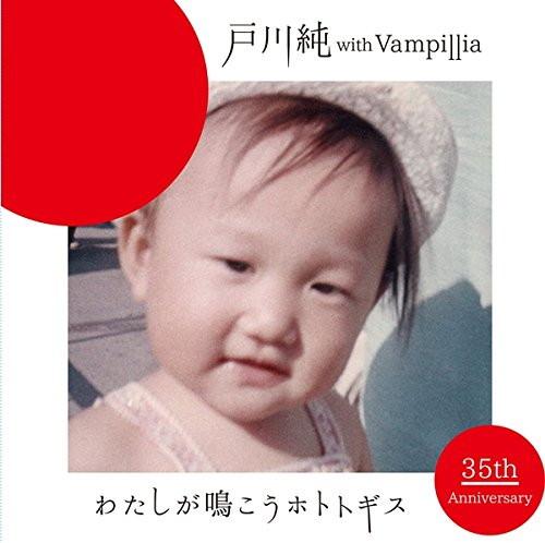 戸川純 with Vampillia/わたしが鳴こうホトトギス