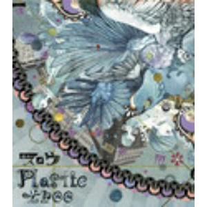 プラスティック・トゥリー/スロウ(初回限定盤A)(DVD付)