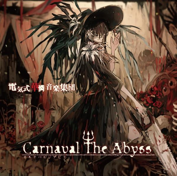 電気式華憐音楽集団/CARNAVAL THE ABYSS
