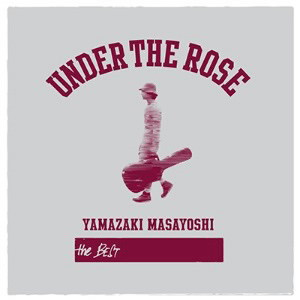 山崎まさよし/UNDER THE ROSE 〜B-sides & Rarities 2005-2015〜