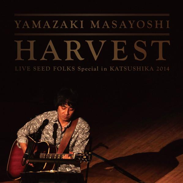 山崎まさよし/HARVEST 〜LIVE SEED FOLKS Special in 葛飾 2014〜
