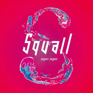 パレードパレード/Squall