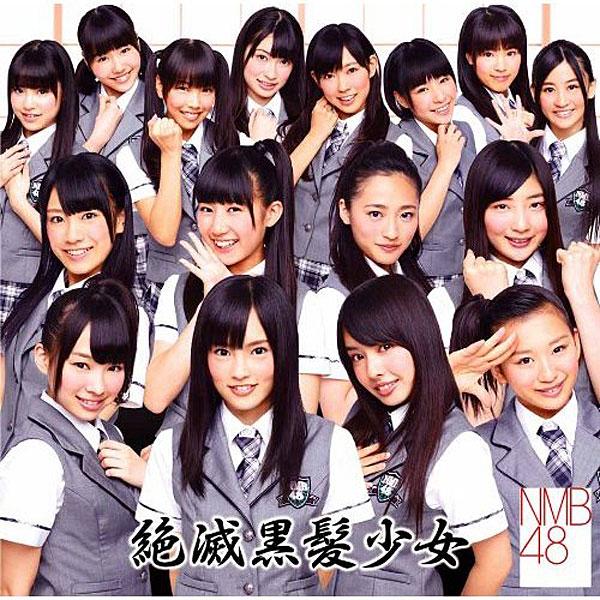 NMB48/絶滅黒髪少女(Type-A)(DVD付)