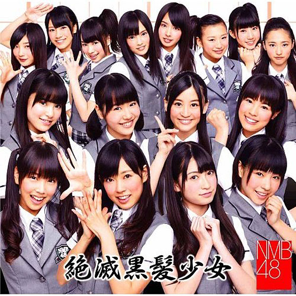 NMB48/絶滅黒髪少女(Type-B)(DVD付)
