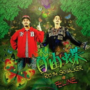 RYO the SKYWALKER&卍LINE/自由蝶(DVD付)