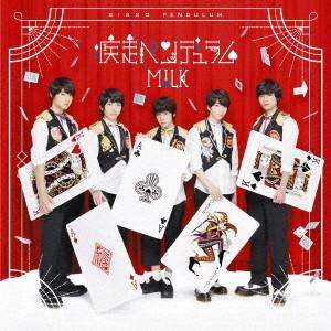 M!LK/疾走ペンデュラム(TYPE-A)
