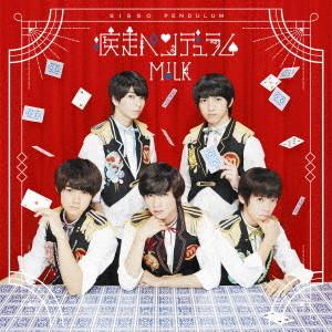 M!LK/疾走ペンデュラム(TYPE-B)