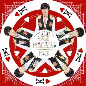 M!LK/疾走ペンデュラム(TYPE-C)