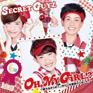 SECRET GUYZ/OH,MY GiRL!?〜夏をあきらめて。冷やし中華終わりました。〜(和アイドル盤)